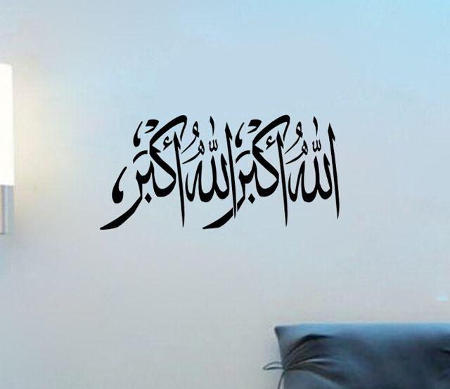 size s Islamic art Islamic Calligraphy Arabic Allahu Akbar Removable wall Decors…