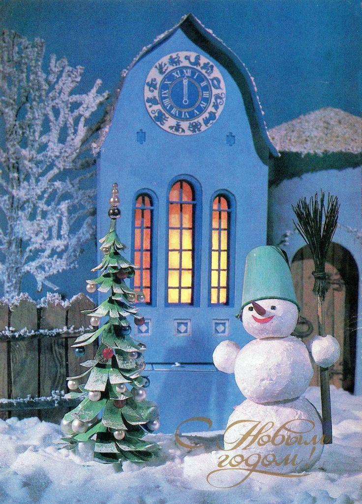 "С Новым годом! Фото Н. Поклада Открытка. ""Планета"", 1983 г. Vintage Russian Postcard - Happy New Year"