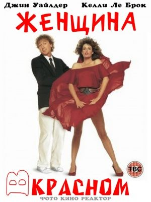 Женщина в красном, девушка в красном, The Woman in Red, 1984, Джин Уайлдер , Келли Ле Брок , комедия, мелодрама, 80х, онлайн