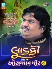 Gujarati Songs Free Download Mp3, Bhajan, Gujrati, Garba, Movie, Online | BHAJAN