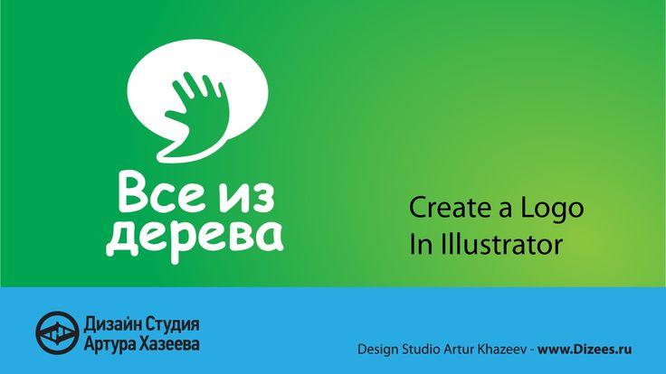 Дизайн процесс создания логотипа для сообщества вконтакте