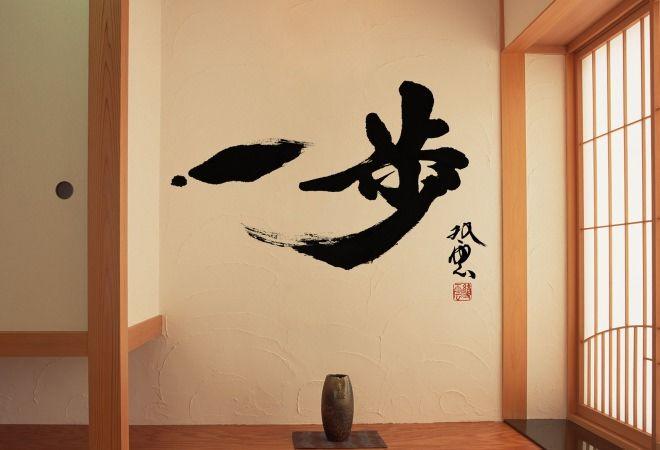 武田双雲・書ウォールステッカー/「一歩」。