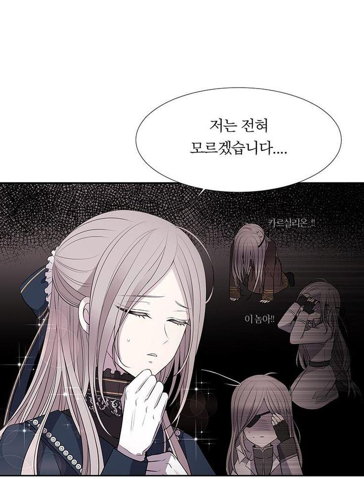 샬롯에게는 다섯 명의 제자가 있다 19화 Daum 웹툰 2020 일본 애니메이션, 웹툰, 캐릭터 아트