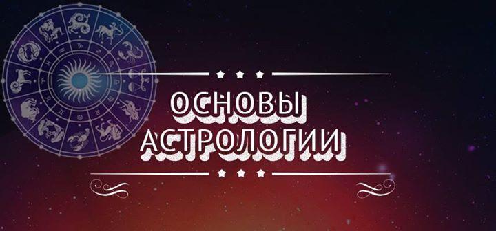 http://astro-school.com/videokurs/ Серия бесплатных видеоуроков по астрологии. Уже после первого урока Вы научитесь применять полученные знания на практике. Просто и доступно! Обучение астрологии, астрология для начинающих