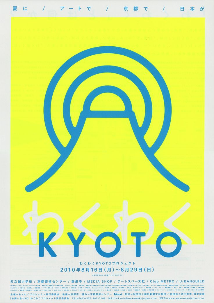 Waku Waku KyotoWaku Waku, Prints Communication, Posters Inspiration, Yellow Japanese Posters, Japanese Graphics, Posters Design, Beautiful Posters, Japan Graphics Design, Waku Kyoto