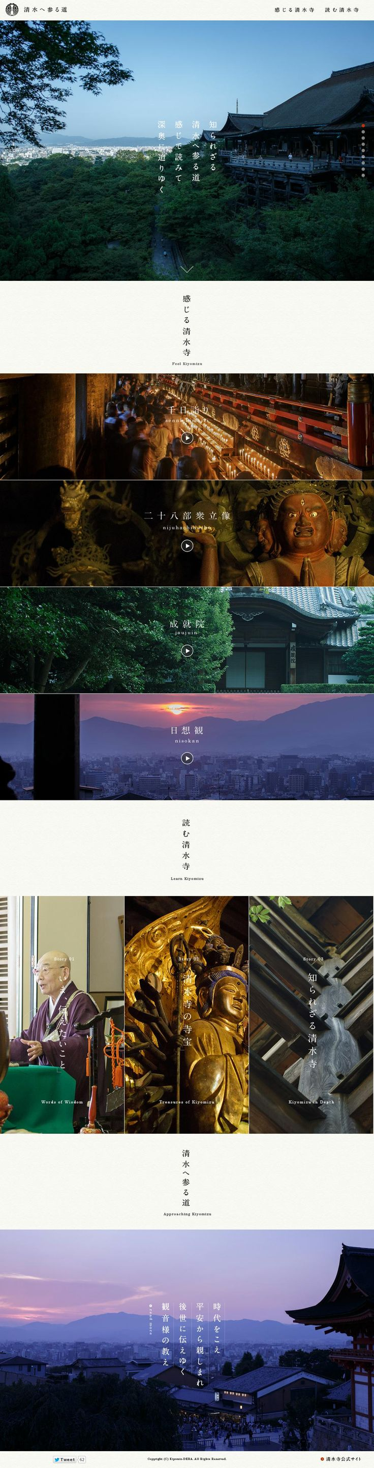 The website 'http://feel.kiyomizudera.or.jp/#' courtesy of @Pinstamatic (http://pinstamatic.com)