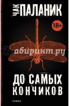 Чак Паланик - До самых кончиков обложка книги