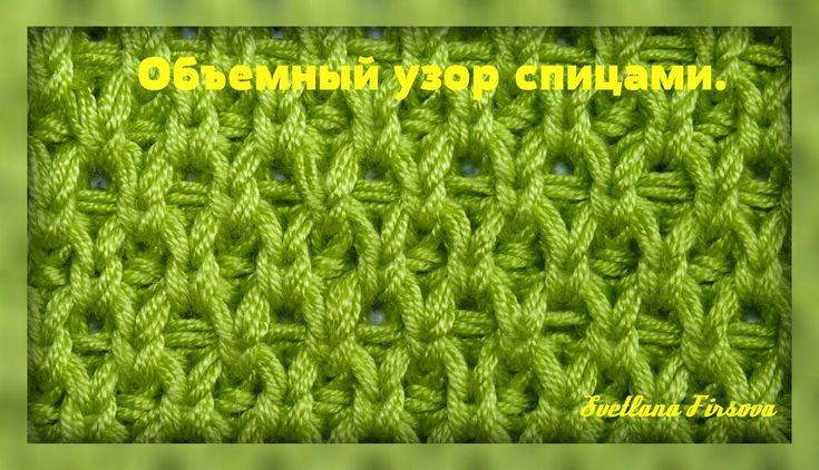 Knitting Pattern Вязание спицами Объемный узор