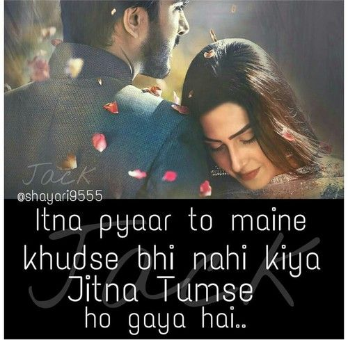 Urdu Shayari And Pyaar Image On We Heart It Ishq Mohabbat Love