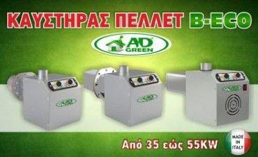 καυστήρες βιομάζας πελλετ (pellets)