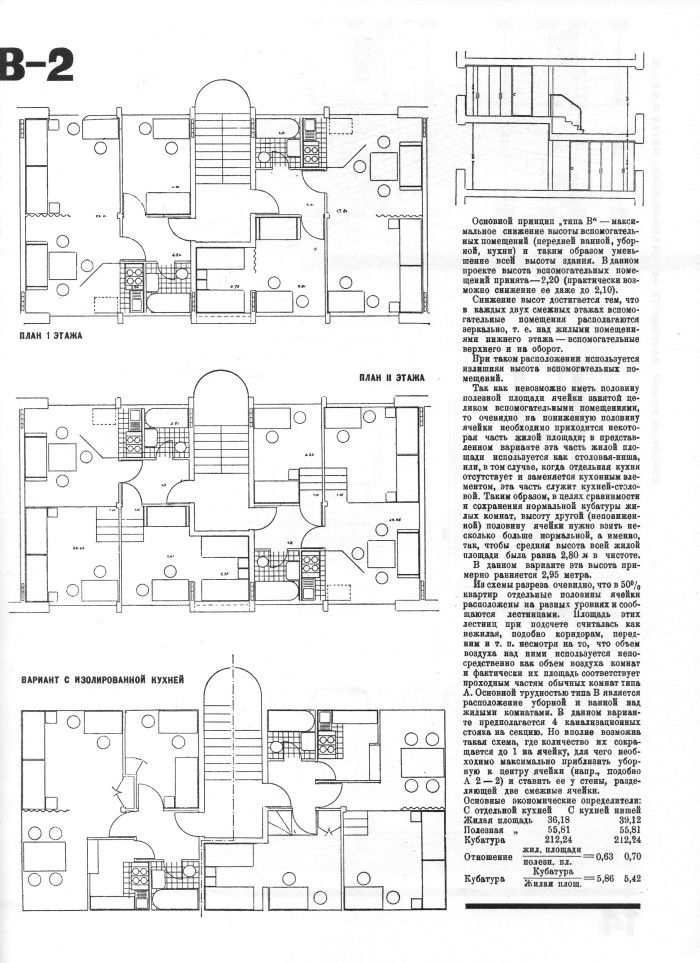 1928: The Meeting | misfits' architecture