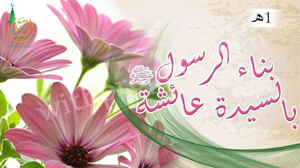 زواج بناء رسول الله صلى الله عليه وسلم بعائشة رضي الله عنها 1هـ Allah Napkins