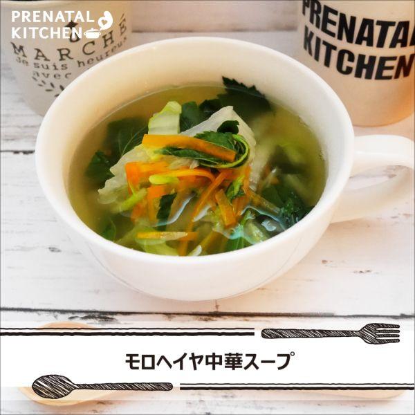 モロヘイヤはスープにしてもおいしいです。簡単に作れて葉酸も補給できる簡単レシピです。 . 【材料】(2人分) ・白菜…1枚 ・人参…2cm ・モロヘイヤ…4~5本 ・鶏がらスープの素…大さじ1 ・水…350ml ・酒…大さじ1 ・しょうゆ…小さじ½ ・塩…小さじ¼ . 【作り方】 1.白菜は1cm幅の細切り、人参は千切り、モロヘイヤの葉は摘んでからざく切りにする。 2.なべに水と鶏がらスープの素、酒、しょうゆを入れて中火で煮立たせ、白菜と人参を加える。 3.白菜がやわやかくなったらモロヘイヤを加え、1~2分煮て塩で味を整える。 . ≪モロヘイヤの栄養について≫ 葉酸:葉酸は体の細胞分裂や、粘膜を作るときに必要なビタミンで、遺伝子の情報であるDNAの、正常な分裂や再生を助ける働きがあります。もし葉酸が不足すると、お腹の赤ちゃんに奇形や、病気が発生する可能性が高くなります。また、葉酸は女性に多い貧血予防にも効果的で、妊娠中に赤ちゃんに十分な酸素を与えるためにも、とても大切なビタミンです。