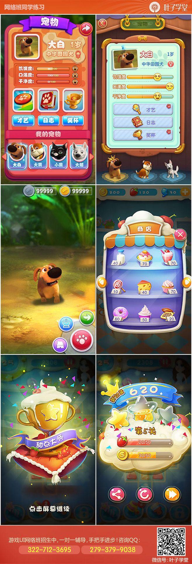 微笑的猪-朱月亮采集到游戏界面(10343图)_花瓣游戏
