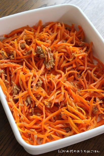 にんじんとツナの蒸し焼きキンピラ 作り置きの「野菜のおかずのもと」 | かめ代オフィシャルブログ「かめ代のおうちdeごはん」Powered by Ameba