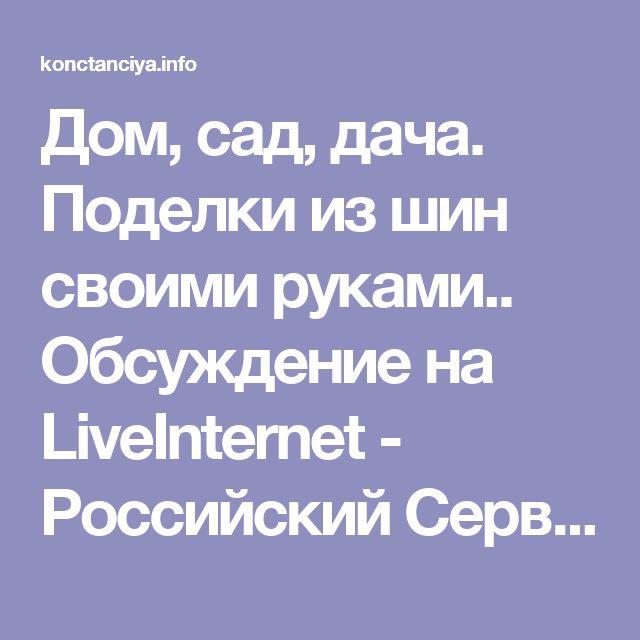 Дом, сад, дача. Поделки из шин своими руками.. Обсуждение на LiveInternet - Российский Сервис Онлайн-Дневников