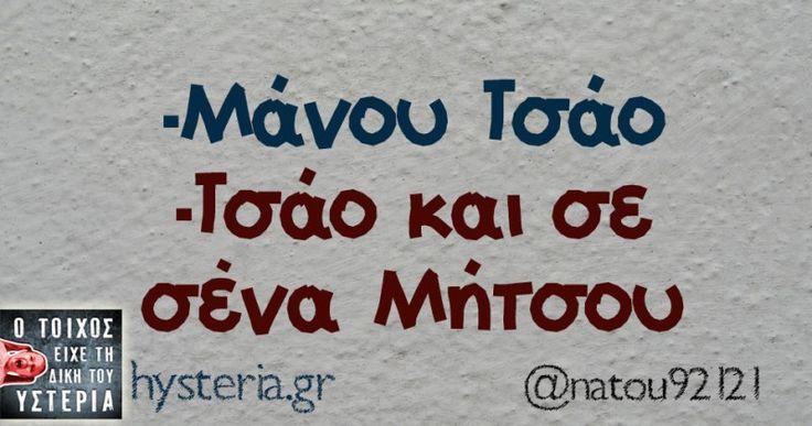 -Μάνου Τσάο - Ο τοίχος είχε τη δική του υστερία – Caption: @natou92121 Κι άλλο κι άλλο: Σαν να μπαινοβγαίνει η Άνοιξη Λέει τ'αφεντικό… Να συλλαμβάνονται όσοι… Η μόνη απεργία που… Δεν έχω κατασταλάξει ακόμα αν προτιμώ Γυαλιά 10 ευρώ απο τουριστικά μαγαζιά Η κοπέλα στο διπλανό τραπέζι ίδρωσε Τι έγινε Κωστάκη; #natou92121