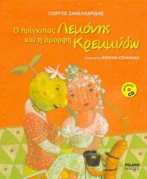 Ο ΠΡΙΓΚΙΠΑΣ ΛΕΜΟΝΗΣ ΚΑΙ Η ΟΜΟΡΦΗ ΚΡΕΜΜΥΔΩ | Παραμύθια | Ηλικία 3 - 5 | Παιδικά | Βιβλία | E-Shop