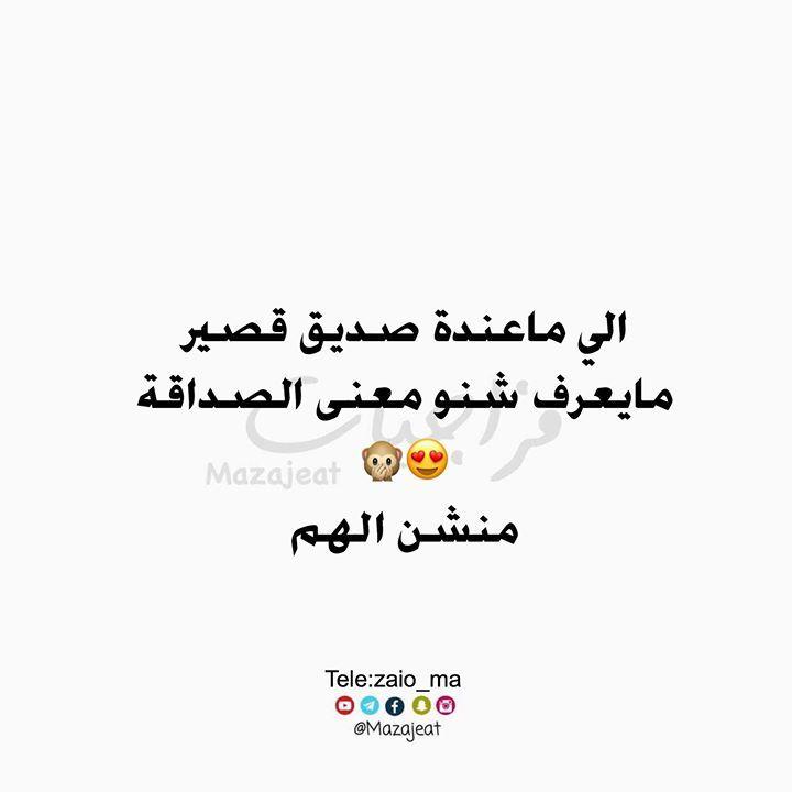 يدك بالراس ياعشك الگصيرونة منشن الها زين العابدين متابعه لقناتنه ع التلكرام Https T Me Mazajeat Friends Quotes Love Quotes Quotes