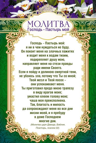 Псалом 22