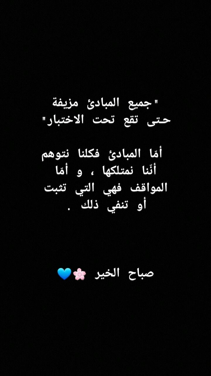 Pin By Alaa On صباح الخير Mood Quotes Words Quotes Inspirational Quotes