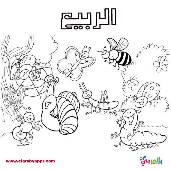 رسومات للتلوين عن الفصول الاربعة للاطفال Animal Coloring Pages Coloring Pages Free Printable Coloring Sheets