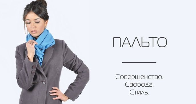 http://paltomania.ru/palto/