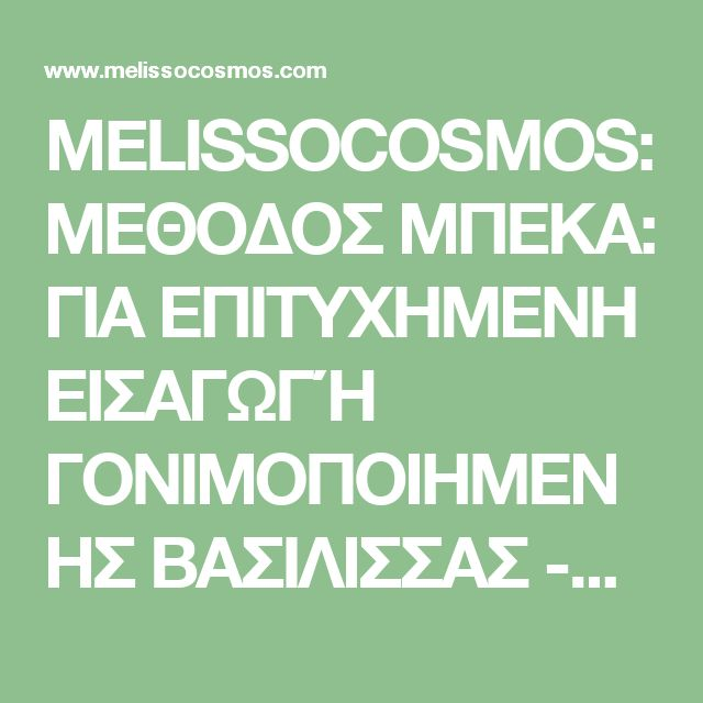 MELISSOCOSMOS: ΜΕΘΟΔΟΣ ΜΠΕΚΑ: ΓΙΑ ΕΠΙΤΥΧΗΜΕΝΗ ΕΙΣΑΓΩΓΉ ΓΟΝΙΜΟΠΟΙΗΜΕΝΗΣ ΒΑΣΙΛΙΣΣΑΣ -ΧΤΊΣΙΜΟ ΚΕΡΙΩΝ ΚΑΙ ΜΕΓΑΛΕΣ  ΑΠΟΔΟΣΕΙΣ ΣΕ ΜΕΛΙΑ