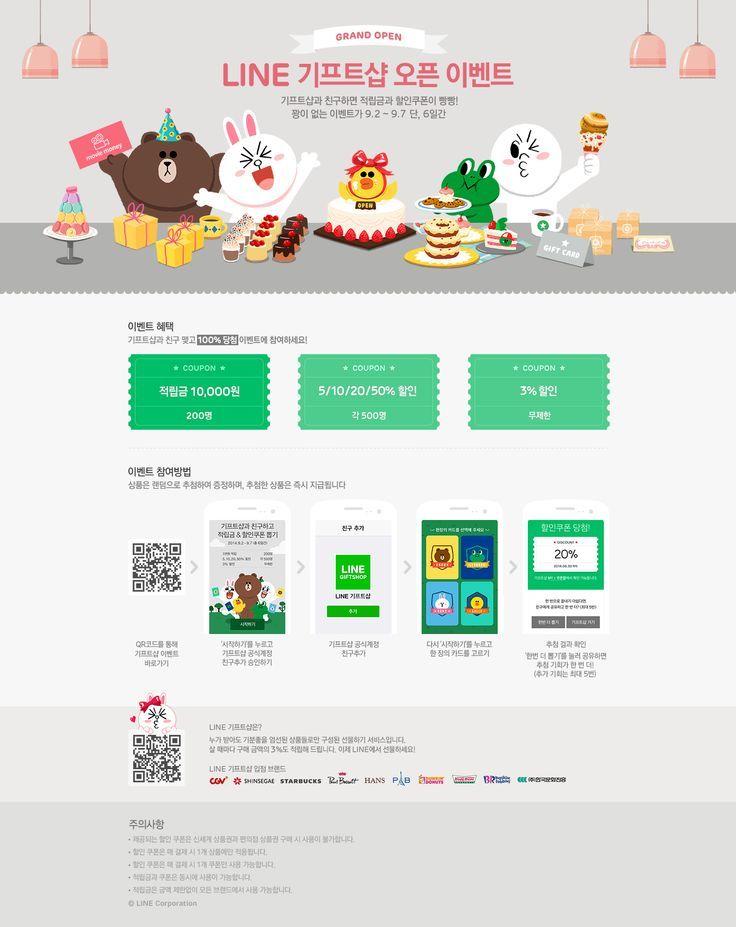 네이버 라인 기프트샵 오픈 // Hi Friends, look what I just found on #web #design! Make sure to follow us @moirestudiosjkt to see more pins like this | Moire Studios is a thriving website and graphic design studio based in Jakarta, Indonesia.