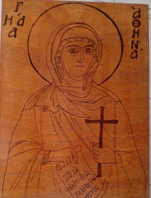 Πυρογραφία σε ξύλο Αγία Αθηνά