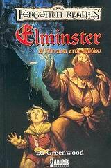 Βιβλίο: 'Έλμινστερ, η γέννηση ενός μύθου' στο Bookland.gr