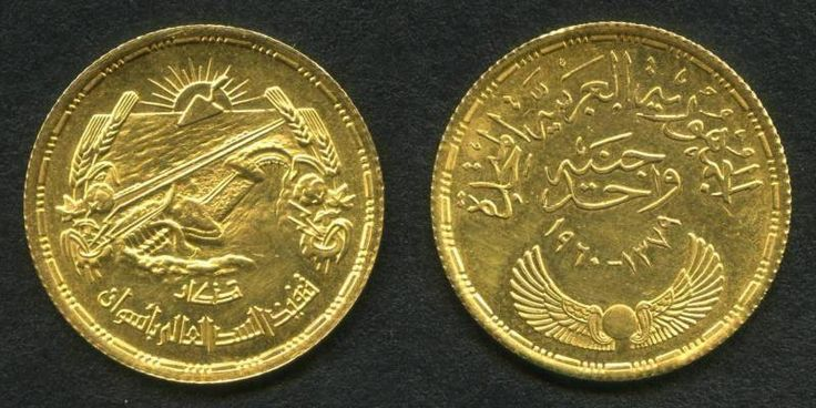 Egypt Gold 1960 AD 1379 AH One Pound Commemorative Execution of Aswan High Dam Choice BU+