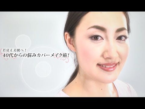 若見え美肌へ!40代からの悩みカバーメイク術! 【東洋羽毛_美容と健康動画】 - YouTube