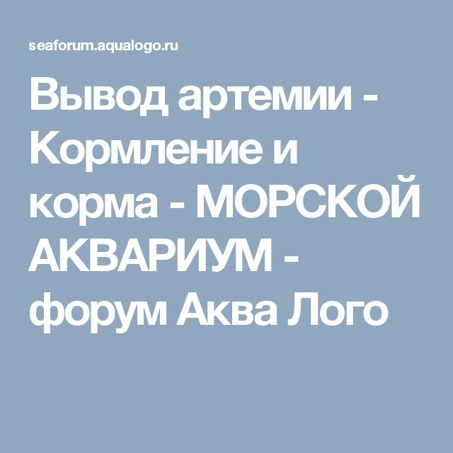 Вывод артемии - Кормление и корма - МОРСКОЙ АКВАРИУМ - форум Аква Лого