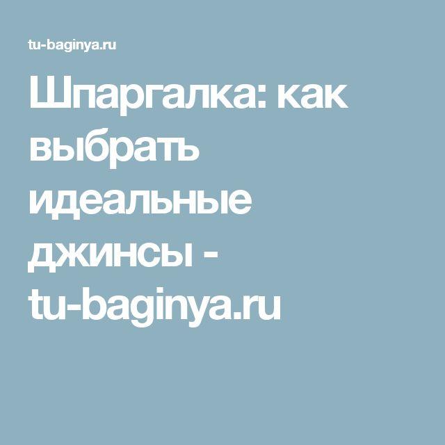 Шпаргалка: как выбрать идеальные джинсы - tu-baginya.ru