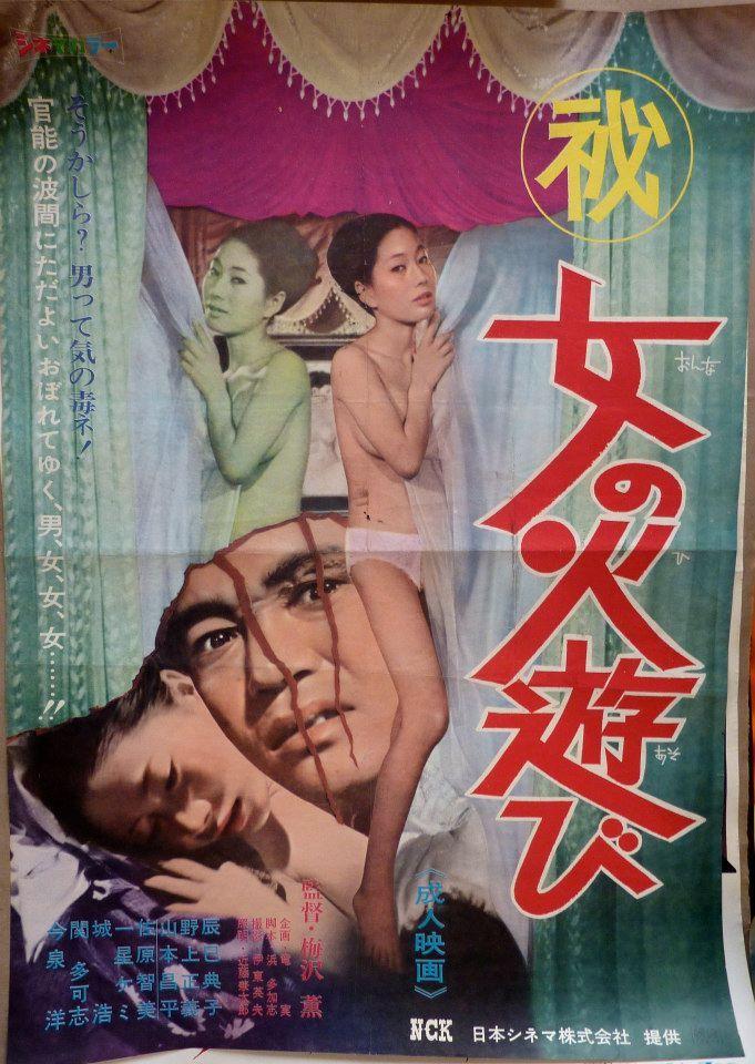 ONNA NO HIASOBI - Japanese poster