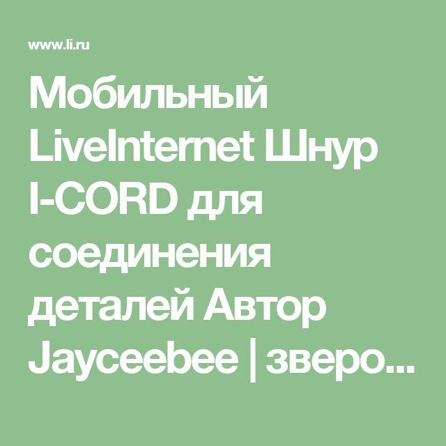 Мобильный LiveInternet Шнур I-CORD для соединения деталей Автор Jayceebee | зверобой - Дневник Зверобой |