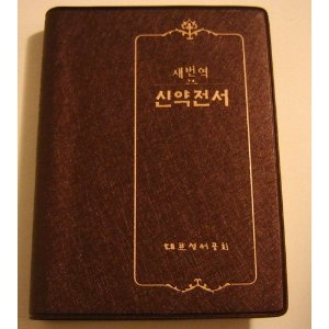 Korean Pocket New Testament / RN242 Revised New Korean Standard Version  $25.99