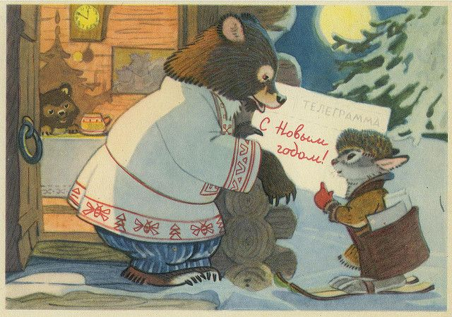 Happy New Year postcard from USSR (1966)