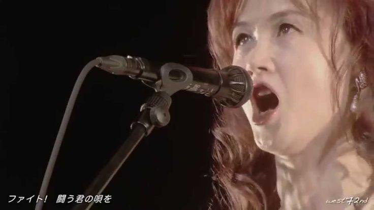 中島みゆき 「ファイト!」