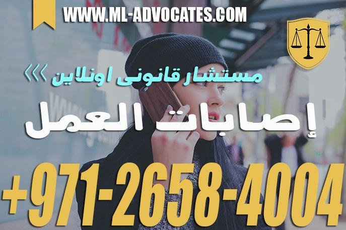 مستشار قانونى اونلاين للإستشارة عن اصابات العمل In 2020 Dubai Lawyer Law Firm