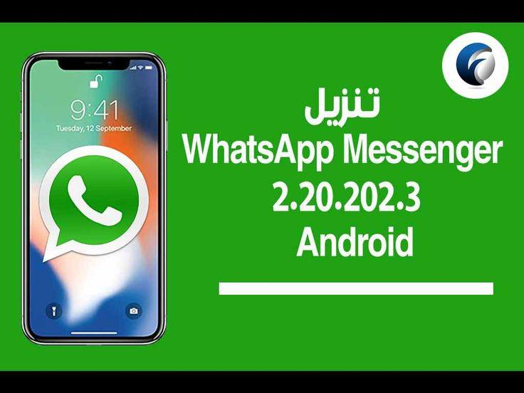 تنزيل Whatsapp Messenger 2 20 202 3 لـ Android تنزيل الواتس اب الاخضر الاصلي يمكنك تطبيق Whatsapp Messenger من ارسال الرسائل ومشار Gaming Logos Phone Android