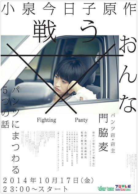 小泉今日子原作のドラマ『戦う女』が、10月17日からフジテレビNEXT ライブ・プレミアムで放送、フジテレビNEXTsmartで配信される。  『戦う女』は、2009年に雑誌『真夜中』に掲載された小泉の自伝的エッセイ『戦う女 パンツ編』をもとにした全5話のオムニバスドラマ。小・・・