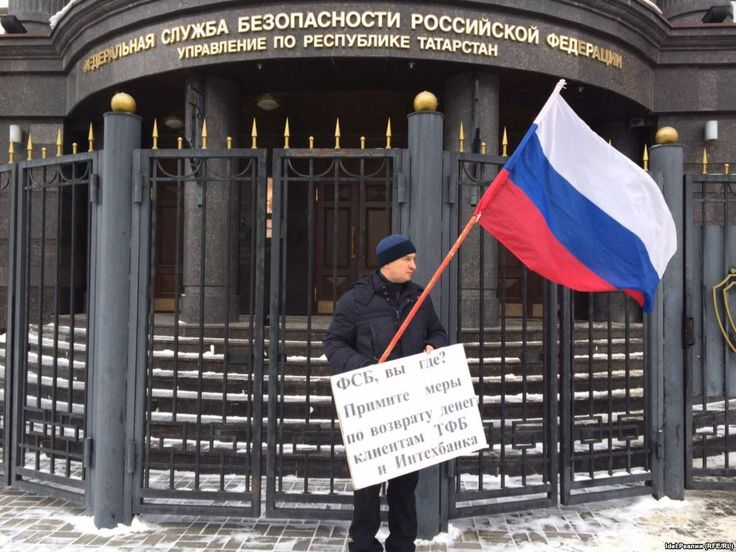 #world #news  Protesters In Tatarstan Picket FSB, Urging Action On Bank Deposits  #StopRussianAggression #FreeKarpiuk