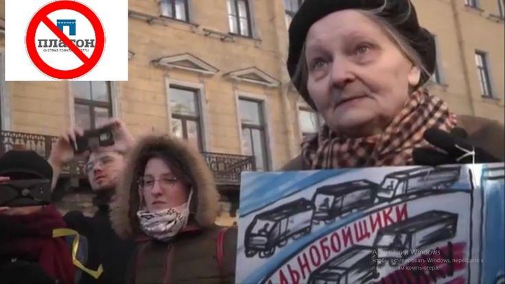 85-летнюю старушку увезли в полицию за поддержку бастующих дальнобойщиков