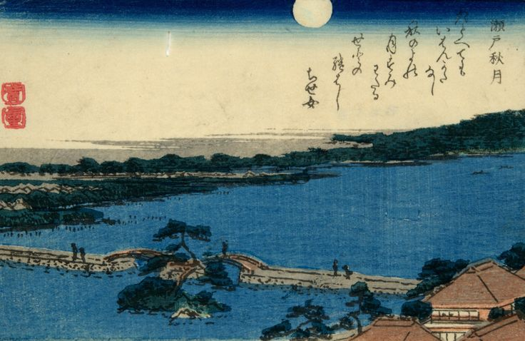 """Utagawa Hiroshige, """"Autumn Moon at Seto (Seto no shigetsu),"""" 1840-1842. Full-color woodcut. Image: 4 5/16 x 6 11/16 in. (11 x 17 cm). Collection UCLA Grunwald Center for the Graphic Arts, Hammer Museum.  Purchased from the Frank Lloyd Wright Collection."""
