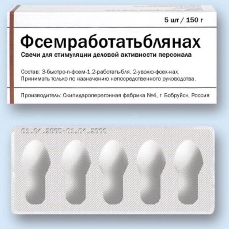 Днем, смешные лекарства в картинках