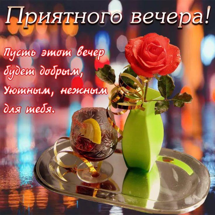 открытки с пожеланием доброго вечера мужчине другом