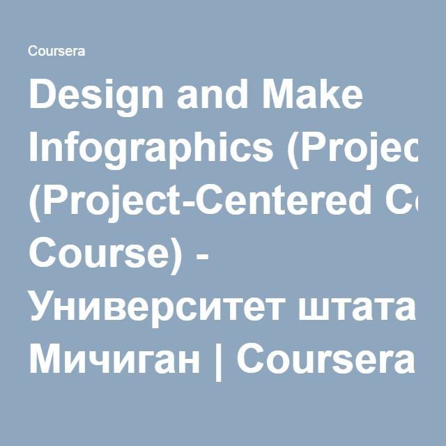 Design and Make Infographics (Project-Centered Course) - Университет штата Мичиган | Coursera
