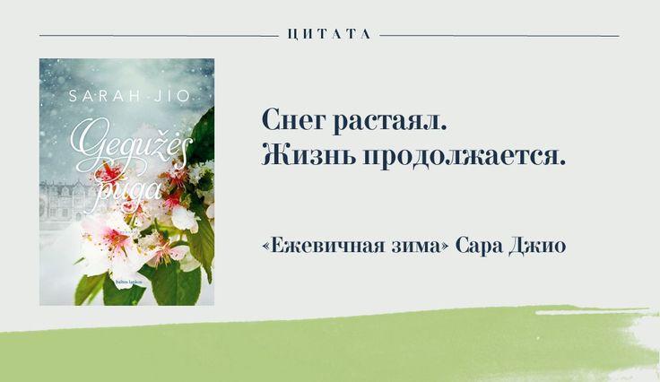 Джио Сара - Ежевичная зима (vk.com/book_series)